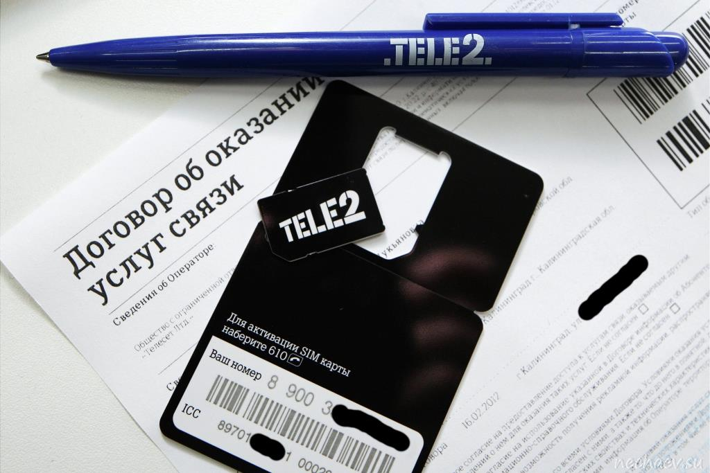 Договор Теле2