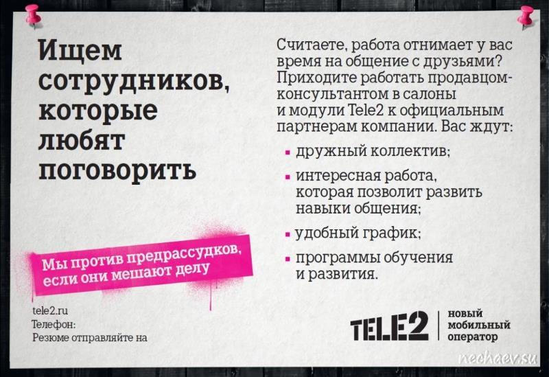 Набор сотрудников в Теле2