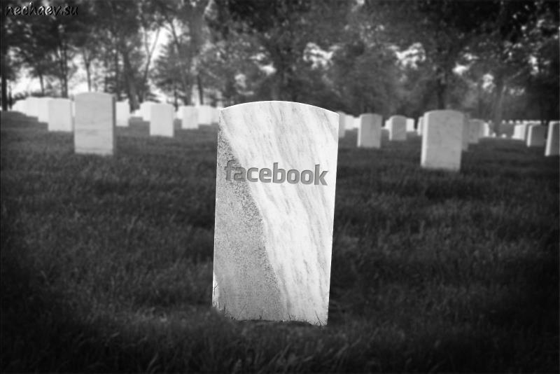 Могила Фейсбук
