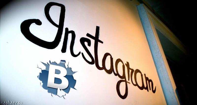 Надписи на стене Инстаграм и Вконтакте