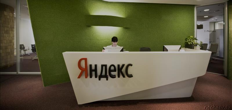 В офисе Яндекса