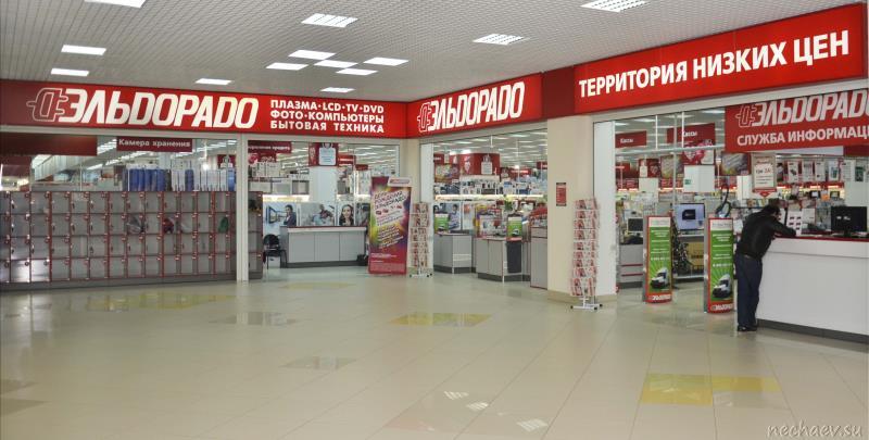 В магазине Эльдорадо