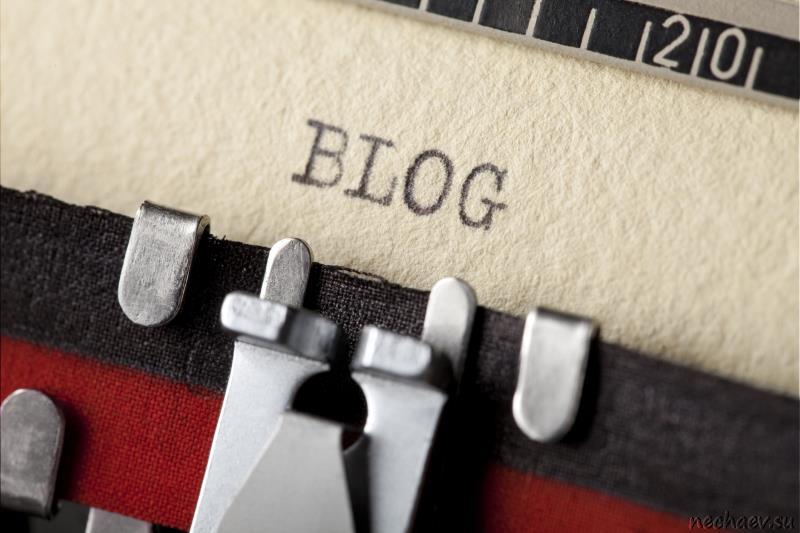 """Печатается слово """"blog"""""""