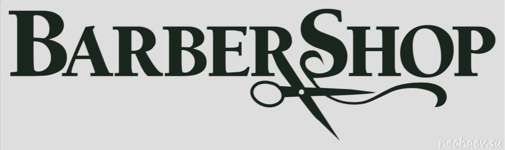 Лого барбершоп