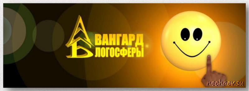 """Логотип журнала """"Авангард блогосферы"""""""