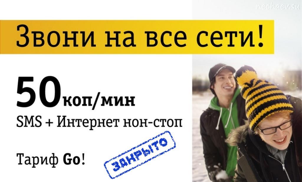 "Тарифный план ""Go!"""