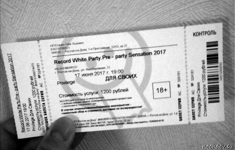 Билет на Record White Party