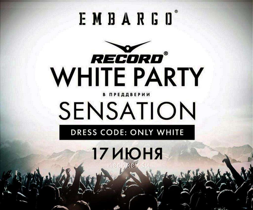 Обложка Record White Party 2017