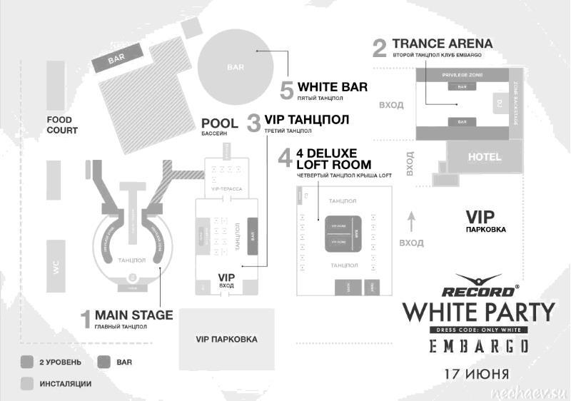 Схема White Party на Villa Embargo