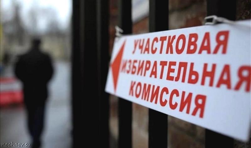 Участковая избирательная комиссия