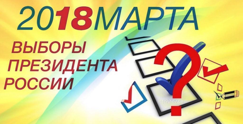 Выборы Президента России 2018. Что нужно знать